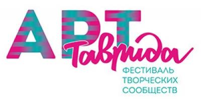 Фестиваль Таврида - АРТ, бухта Капсель, Судак